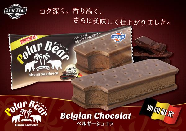 PBベルギーショコラ